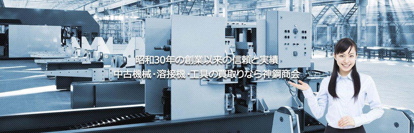 中古機械・溶接機・電動工具等の買取「神鋼商会」